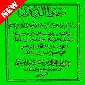 Maulid Simtudduror Lengkap - Arab, Terjemah, MP3 icon