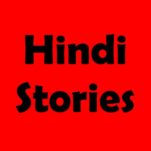 Desi Hindi Stories, कामवासना, सेक्सी कहानी