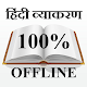 Crack Hindi Book : 100% Syllabus Download on Windows