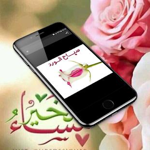 صور صباح ومساء الخير 2018 - náhled