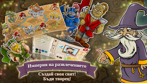 Triviador Bulgaria screenshots 4
