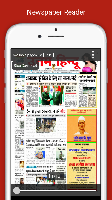 Uttam Hindu Newspaper- screenshot