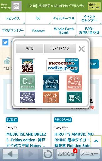 免費下載遊戲APP|FM COCOLOアプリ app開箱文|APP開箱王