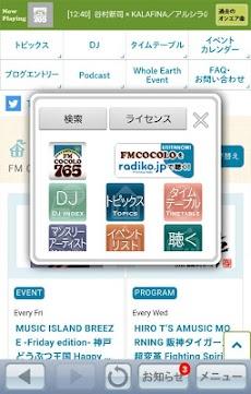 FM COCOLOアプリのおすすめ画像2