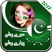 Pakistan Photo Frames 2017