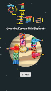 Learn and Play Korean Elephant- screenshot thumbnail