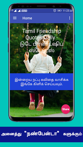 Friendship Quotes Best Friend Quotes Status Tamil screenshots 1