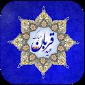 تبریک عید سعید قربان icon