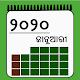 Odia Calendar 2020 - kohinoor odia festivals 2020 APK