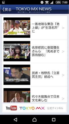 TOKYO MXu30a2u30d7u30eauff0au516cu5f0f 2.4.0 Windows u7528 3