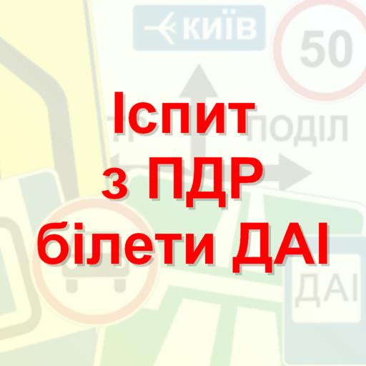 Іспит Білети ПДР ДАI, Україна