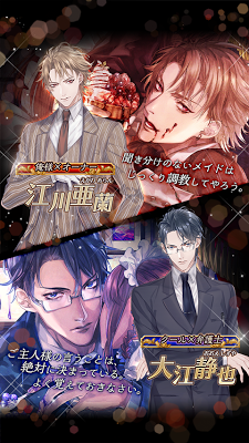 ガストロノミー~ご主人様とメイドの美食倶楽部~/恋愛ゲーム - screenshot