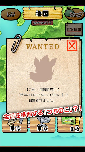 玩休閒App|つちのこヌキヌキ ~日本全国抜いて集めて大発生!!~免費|APP試玩