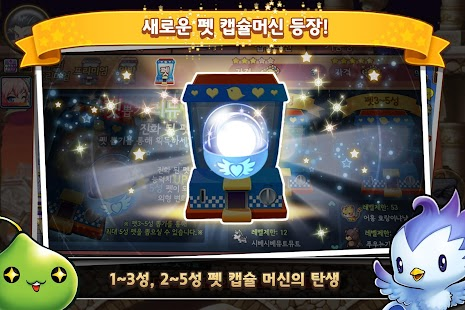 포켓 메이플스토리 for Kakao- screenshot thumbnail