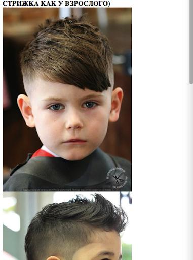 玩免費遊戲APP|下載Делать причёски для мальчиков app不用錢|硬是要APP