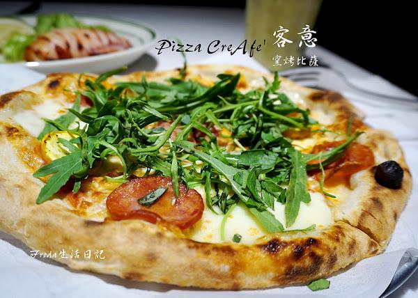 Pizza CreAfe' 客意窯烤比薩:愛吃什麼自己搭配~平價披薩也好吃