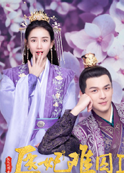 Princess at Large Season 2 China Web Drama