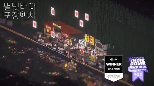 별빛바다 포장마차 ( 힐링 감성 포장마차 키우기, 포장마차 경영) 2.6 screenshots 1