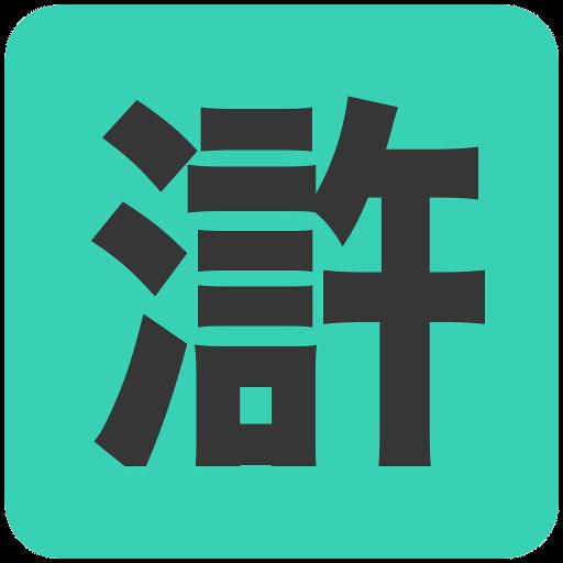 水滸傳 書籍 App LOGO-APP開箱王