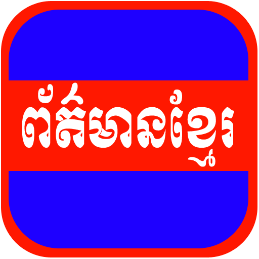 Khmer News All Websites