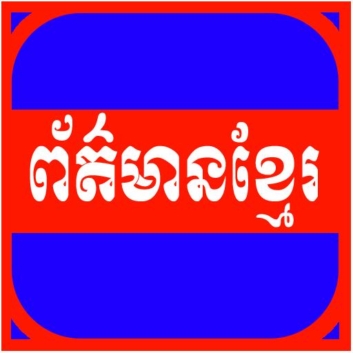Khmer News All Websites