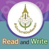 อ่านอย่างไรและเขียนอย่างไร