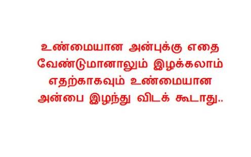 Tamil Status 2017 - náhled