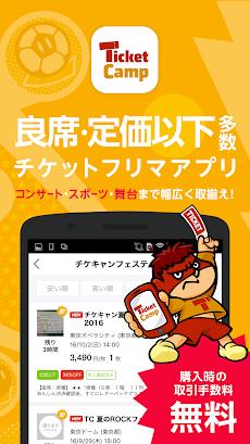 チケットキャンプ - 国内No.1 安心チケット売買アプリのおすすめ画像1