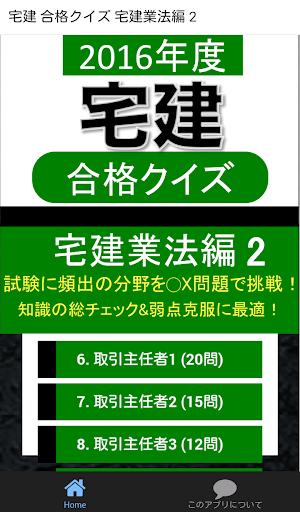 宅建 合格クイズ 宅建業法編 2