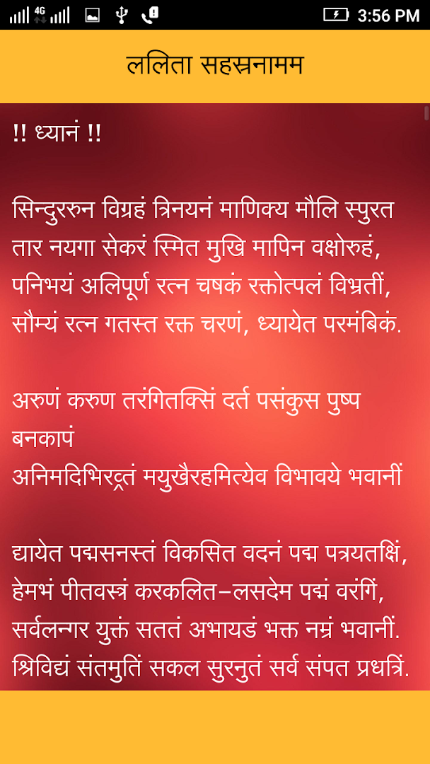 Lyric lalitha sahasranamam lyrics in english : Lalitha Sahasranamam - Google Play Store revenue & download ...