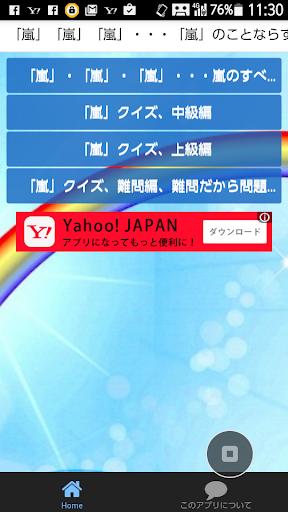 無料娱乐Appの「嵐」「嵐」「嵐」・・・「嵐」のことならすべてここ!|記事Game