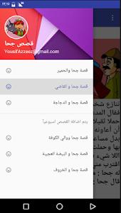 قصص جحا - المجموعة الكاملة screenshot 1