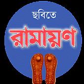 Bangla Ramayan