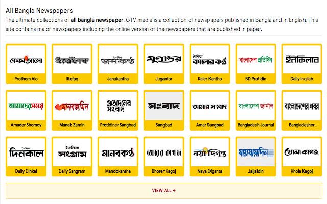 All Bangla Newspaper  - BD News papers