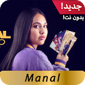 أغاني منال بدون نت  2020 Manal icon