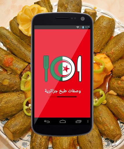 موسوعة وصفات الطبخ الجزائري