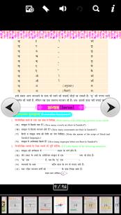 Download Sanskrit_0 For PC Windows and Mac apk screenshot 5