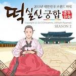 떡실신 궁합 시즌2 Icon