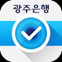 광주은행 본인인증 icon