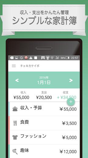 チェキカケイボ かんたん・シンプル 誰でも続く家計簿アプリ