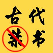 古代禁书(简体版)