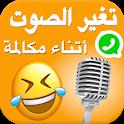 غير صوتك إلى صوت مضحك مع تأثيرات صوتية  icon