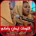 التومات إيمان وأماني بدون نت - أغاني سودانية icon