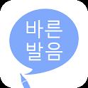 바른 발음 icon