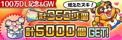 100万DL記念&GW記念