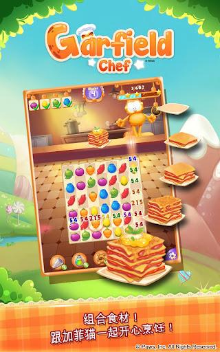 加菲猫大厨:美食游戏