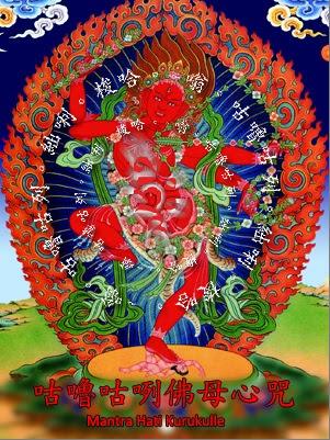 Multimedia Suara Mantra Kurukulle Bhagawati