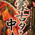 蒙古タンメン中本 太直麺仕上げ 118g by la210141