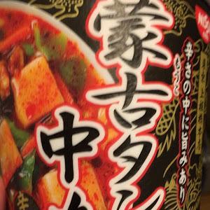 蒙古タンメン中本 太直麺仕上げ 118g カップラーメン