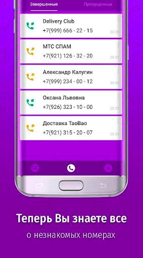 Гет Контакт for PC